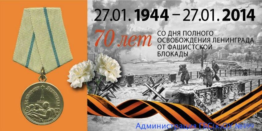 Открытки к снятию блокады ленинграда своими руками